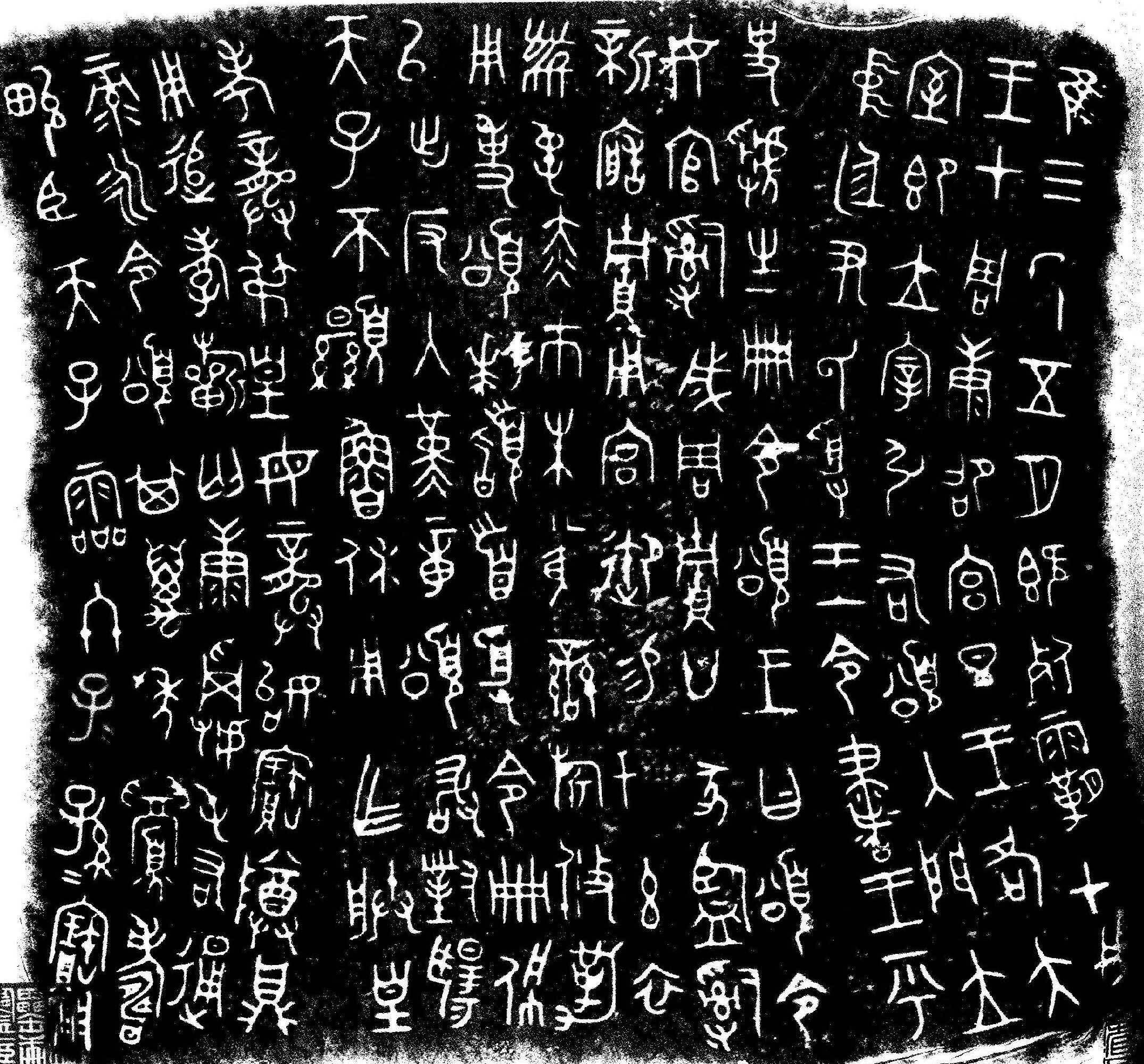 Shen ancient Chinese script in bronze 2000 BC